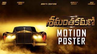 Shamantakamani Movie Motion Poster | Sudheer Babu | Sundeep Kishan | Nara Rohit | Aadi | TFPC