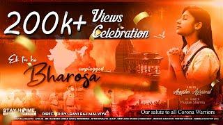Ek Tu Hi Bharosa ( Unplugged By - Anusha Agrawal ) Full Video
