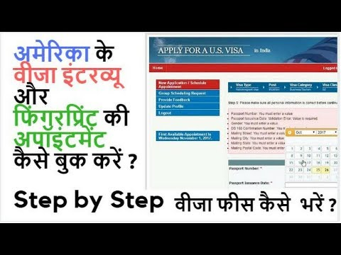How To Apply For US Visa Online in 2018 - Book Your Slot/Reschedule in Hindi