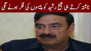 Is Sheikh Rasheed Running Out of Money