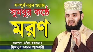 Download মরণ এবং কবর | মিজানুর রহমান আজহারী | Moron o Kobor | New Waz | Mizanur Rahman Azhari