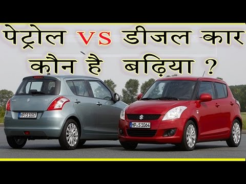 petrol car vs diesel car india Explain In Hindi which are best for You