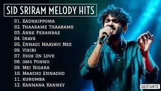 Sid Sriram Melody Hits | sid sriram melody songs collection | Sid Sriram Songs Jukebox | Tamil Songs