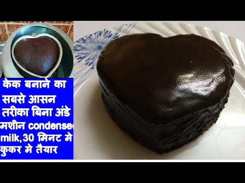 💕💜 कुकर चॉकलेट केक 💕No condensed milk  Eggless Chocolate Cake in cooker💕 cake recipe without oven