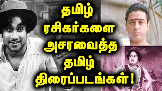 All Time Favourite Tamil Movies!   தமிழ்நாட்டியே அசரவைத்த தமிழ்திரைப்படங்களின் தொகுப்பு!