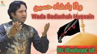 Wada Badshah Hussain Sk _ shafaqat ali _ New Qasida || 2019