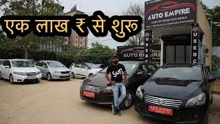 Car Under 2 Lakh | Second Hand Car In Gurugram | My Country My Ride