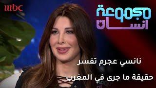 نانسي عجرم تفسر حقيقة ما جرى في المغرب