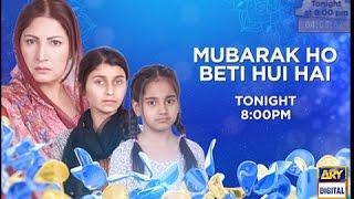 The Wait is over now Mubarak Ho Beti Hui Hai - Starting tonight at 8:00 pm on ARY Digital