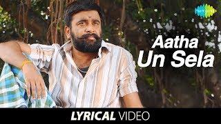 Kutti Puli   Aatha Un Sela lyrics video