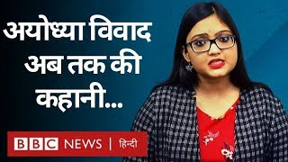 Ayodhya Ram Mandir-Babri Masjid विवाद और Supreme Court में सुनवाई (BBC Hindi)