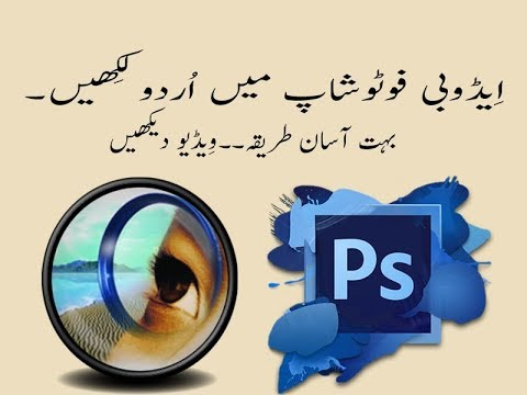 How to Write urdu Easily in adobe photoshop cs6 without Inpage