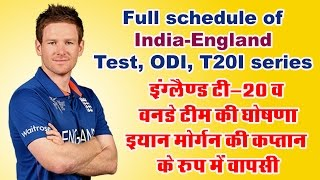 India vs England: Eoin Morgan to lead England in ODI, T20 squads video