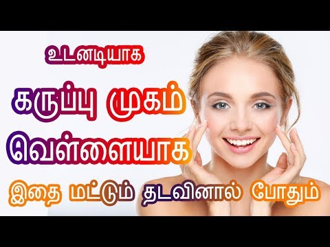 முகம் வெள்ளையாக | Black Face to White | White Skin Home Remedies | Mugam Vellaiyaga Tamil Beauty Tip