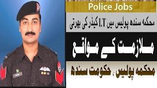 ssu-song-sindh-police-pakistan-ssu-song-sindh-police