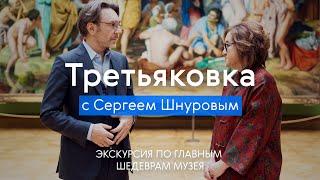 ТРЕТЬЯКОВКА с Сергеем Шнуровым / Экскурсия по шедеврам музея