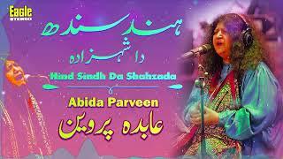 Hind Sindh Da Shahzada | Abida Parveen | Eagle Stereo | HD Video
