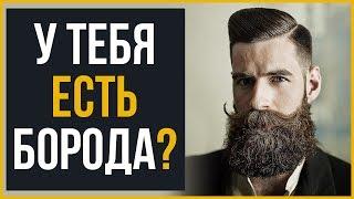 Download Топовые Виды Бород в 2019   RMRS Video