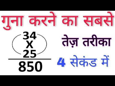 Fast Multiplication, Trick 5 - Trick to Directly Multiply, How to multiply 2, Math Tricks for fast