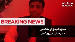 Breaking News | Hamza Shehbaz ko mulk se Bahir Janay Say Rok Diya | SAMAA TV | 11 Dec,2018