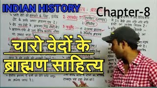 INDIAN HISTORY | VEDIC LITERATURE | BRAHMAN LITERATURE IN HINDI FOR ALL GOVT EXAM