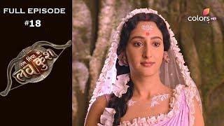 Ram Siya Ke - Luv Kush - 28th August 2019 - राम सिया के - लव कुश - Full Episode