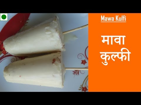 Mawa Kulfi | मावा कुल्फी | માવા ગુલ્ફી | By Trusha Satapara