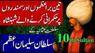 Suleiman The Magnificent / 10th Ruler of Ottoman Empire (Saltanat e Usmania) Hindi & Urdu.
