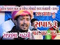 Download Rajbha Gadhvi    Mar Mar Mar Vir Ramvala Nu Sapakru    10-Sravan Mas 2'nd Somvar Santwani-2018 MP3,3GP,MP4