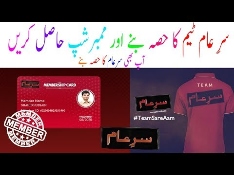 How To Join Sar-e-Aam Team - Join Iqrar ul Hassan Team 2017 IN Urdu