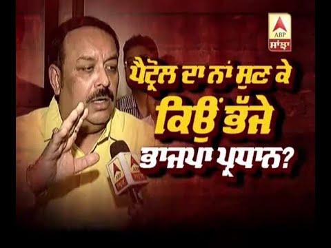Punjab BJP president did not respond to the petrol prices hike