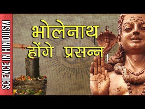 Kaise Karein Shiv Pooja? | How to worship Lord Shiva?