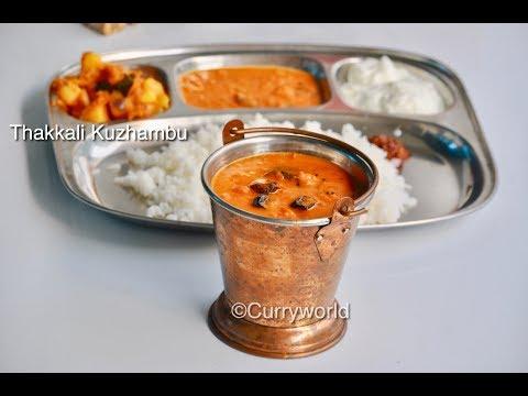Saravana Bhavan Style Thakkali Kuzhambu |Tamilnadu Tomato Curry ||Best for Idli &  Rice |Ep:269