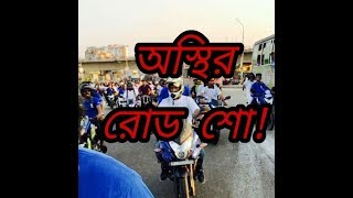 Ideal college dhanmondi extreme road show rag day watch this full HD