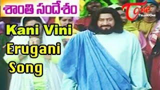Shanti Sandesam Movie Songs    kani Vini Erugani Song    Krishna    Ramyasri