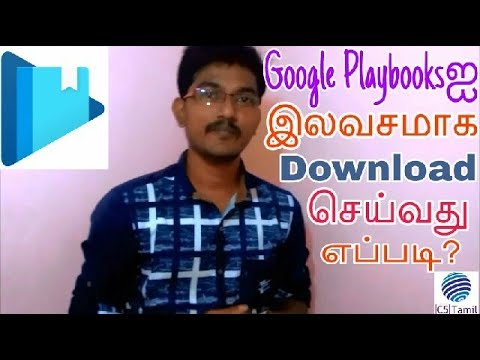 How to download google play e-books for free ? Google Play booksஐ இலவசமாக Download செய்வது எப்படி ?