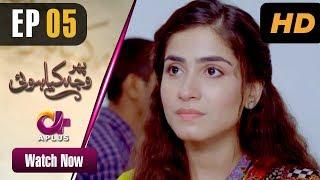 Phir Wajah Kya Hui - Episode 5 | Aplus | Alyy, Rizwan, Faria, Maira | Pakistani Drama