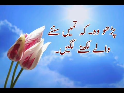Best urdu quotes collection with pictures | Inspiring Words | By Golden Wordz