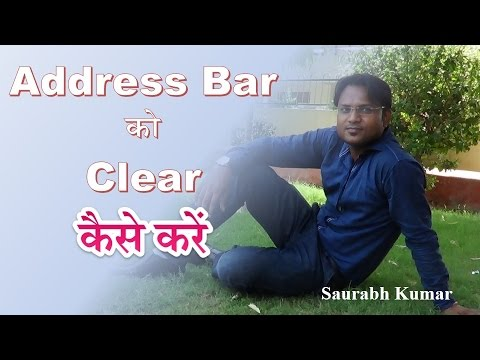 How To Clear Address Bar of Browsers (Hindi)