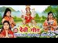 Download  देवीगीत - Bhakti VideoJukebox    Bhojpuri Bhakti Song    Sonam Raj , Nisha Singh , Mona Singh MP3,3GP,MP4