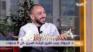 #صباح_العربية: عرض مباشر من طبيب لوضعية النوم الصحية