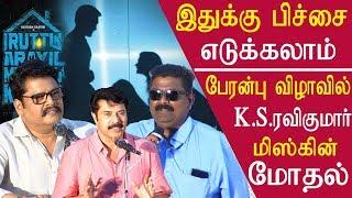 Peranbu tamil movie is better seven samurai peranbu audio launch mysskin vs ks ravikumar tamil news