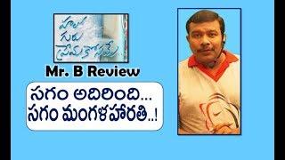 Hello Guru Prema Kosame Movie Review And Rating | Ram | Anupama Parameswaran | Mr. B