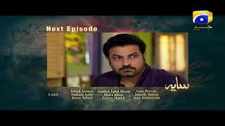 Saaya Episode 17 Teaser Promo | HAR PAL GEO