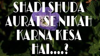 Kya ek naojawan Shadi shuda auraat se Nikah kar sakta hai??By Qari shoaib madani