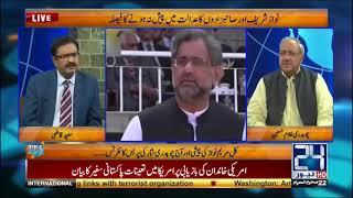 Shahid Khaqan Abbasi kay sath Kia Kia ho raha hai?