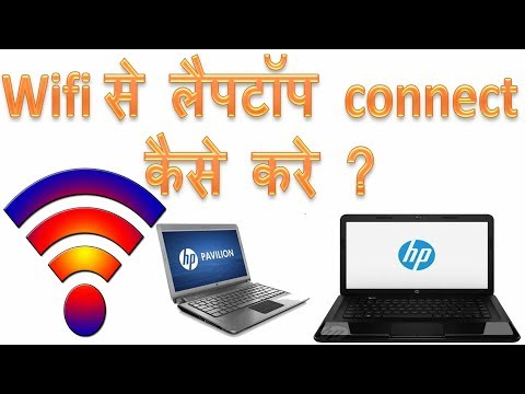 how to connect to wifi on laptop in Hindi | Apne laptop me wifi connect kaise kare Hindi jankari