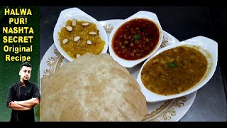 ( HALWA PURI NASHTA ) SECRET & COMPLETE  RECIPE BY| CHEF JAWAD |