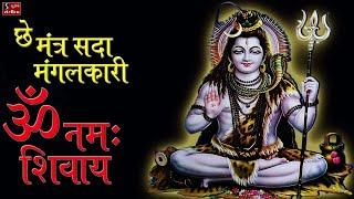 Shiv Dhun - Che Mantra Sada Mangalkaari Om Namah Shivaya Om Namah Shivaya || Shiv Dhun ||