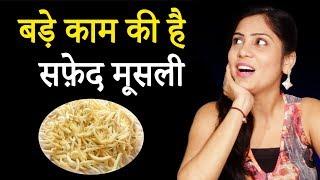 सफ़ेद मूसली के है बड़े फायदे ! Safed Musli Ke Fayde | Home Remedies in Hindi